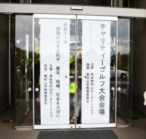2018年9月 東京東村山ロータリークラブ主催 チャリティーゴルフ大会開催
